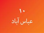 پلاک لانژ (شعبه 10) عباس آباد