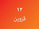 پلاک (شعبه 12) قزوین