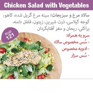 سالاد مرغ و سبزیجات